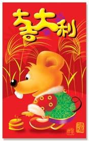 mouse-year.jpg